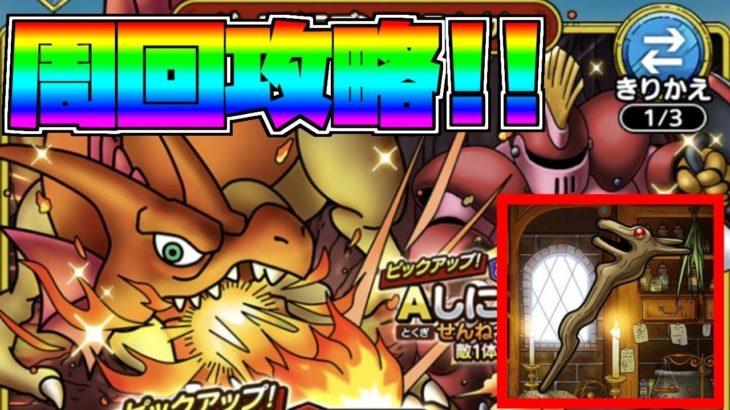 【ドラクエタクト】「ダースドラゴン」登場!!ボスの最強「りゅうおう」攻略!!【ゲーム実況】
