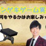 【#1】マンゲキゲーム実況!!