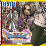 【ドラクエ11S / DQ11S】勇者の生まれ変わりのはずが、悪魔の子と呼ばれた件について。#11【初見プレイ / ゲーム実況】八重沢なとり VTuber
