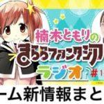 ゲーム最新情報まとめ「きららファンタジアラジオ#123」(2020/8/14放送)