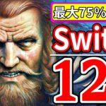 激安⁉ スイッチおすすめ セール ソフト12選【Switch 最新情報 8月31日~ 9月10日】