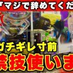 【禁断の裏技】ゲーセン店員には絶対見せられない出禁技攻略12連発(UFOキャッチャー攻略)