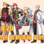 【創の軌跡 最新情報】2020.8.20最終 エピソード公開、ミニゲーム(プロジェクトティルフィング)公開、キャラクター更新