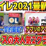 【ウイイレ2021最新情報!!!】フランス強豪2クラブが新パートナークラブ候補に!? アプリのアップデート日の噂話も…【ウイイレアプリ2020】【ウイイレ2020】