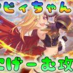 【プリコネ】 ミニゲーム枠(20年8月) カヤピィちゃん再度攻略 [200803]