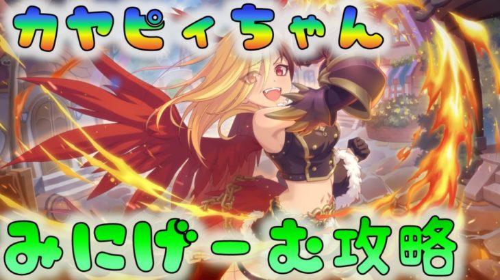 【プリコネ】 ミニゲーム枠(20年8月) カヤピィちゃん攻略 [200803]