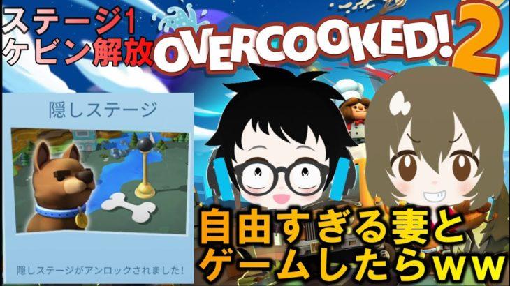 【オーバークック2】ステージ1のケビン攻略!夫婦でゲーム実況も面白い【Switch】#1