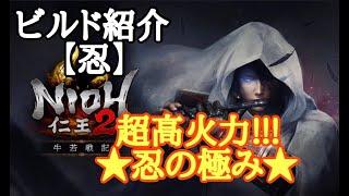 仁王2【DLC第1弾】攻略【忍者ビルド】紹介