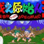 戦え原始人3 主役はやっぱりJOE&MAC 初見プレイ レトロゲーム実況LIVE【こたば】