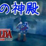 #6【ゼルダの伝説】時のオカリナ 64版「水の神殿」レトロゲーム 実況 LIVE