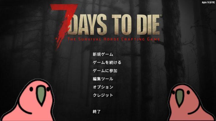 迫真7days to die ゾンビ虐イ寺の裏技 part1 【淫夢&ゆっくり実況】