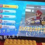 【マリオカート8】マシンの強さがわかる裏技!
