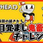 【Cuphead #05】朝から鬼畜ゲーチャレンジ!!!【ゲーム実況 / 初見プレイ】八重沢なとり VTuber