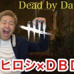 【品川ヒロシ】何回おじぎすんのよ〜!【Dead by Daylight】