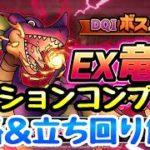 【ドラクエタクト 】EX竜王 ミッションコンプ 攻略&立ち回り解説 ドラゴンクエストタクト