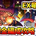 【ドラクエタクト】EX竜王を無課金編成で攻略していくLIVE!15:15~FGOの公式生放送見ながら雑談【ドラゴンクエストタクト】