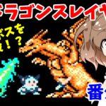 【レトロゲーム実況】すごくないレトロゲーム攻略 FC ドラゴンスレイヤー4【番外編】