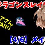 【レトロゲーム実況】すごくないレトロゲーム攻略 FC ドラゴンスレイヤー4【4/6】
