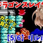 【レトロゲーム実況】すごくないレトロゲーム攻略 FC ドラゴンスレイヤー4【5/6】