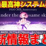 【FGO】5周年最新情報まとめ! 過去最高システム追加!! 感想と今後の予想!!!【Fate/Grand Order】