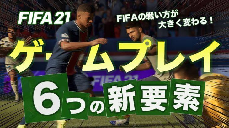 【最新情報】戦い方が変わる!FIFA21 ゲームプレイ 6つの新要素まとめ!