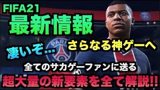 【FIFA21】神ゲーに近く…超大量の最新情報が凄すぎる!!【たいぽんげーむず】