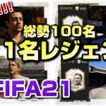 【FIFA21最新情報】新アイコン紹介!21のアイコンは全100名!【FIFAやろうぜ】
