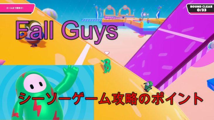【 Fall Guys 】 シーソーゲーム 攻略のポイント