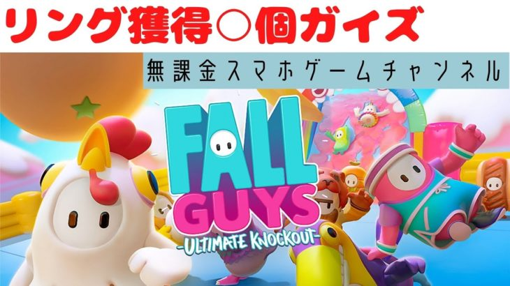 【Fall Guys】またもやリングに大苦戦で裏技求むフォールガイズ
