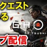 初ライブ配信「ゴースト オブ ツシマ | Ghost of Tsushima」: 16【ゲーム実況・PS4・アクション】