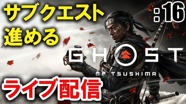 初ライブ配信「ゴースト オブ ツシマ   Ghost of Tsushima」: 16【ゲーム実況・PS4・アクション】