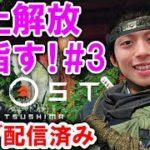 ライブ配信「ゴースト オブ ツシマ | Ghost of Tsushima」: 26【ゲーム実況・PS4・アクション】