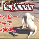 【Goat Simulator】鬼畜過ぎるゲーム内ゲーム攻略