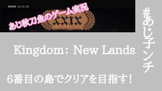 【あじ秋刀魚のゲーム実況】 Kingdom: New Lands 【6番目の島クリア目指す!】 #あじ子ンチ
