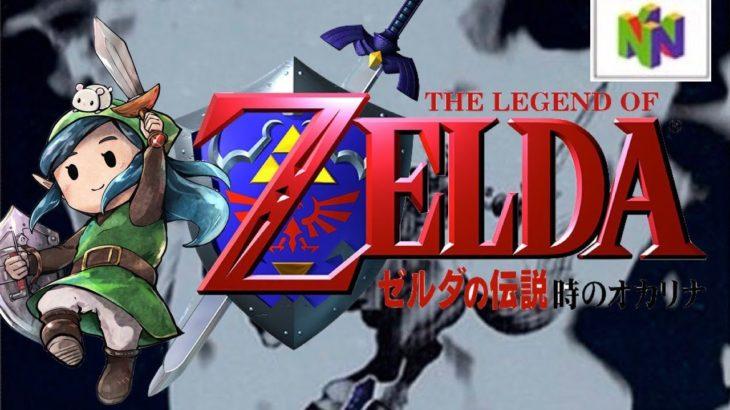【ゼルダの伝説】時のオカリナ レトロゲーム実況LIVE