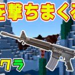 【マイクラ】 銃を撃ちまくってみた! ゲーム実況  【マイクラの銃Modの入れ方】