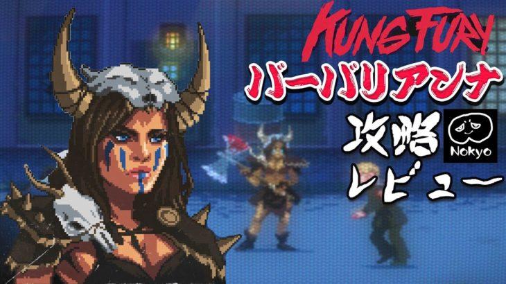 カンフューリー 「バーバリアンナ」 ハイスコア攻略レビュー 【Nokyo】 ゲームプレー