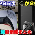 【ゲームニュースまとめ】PS5は○○が進化! 次世代機の価格新情報も! PS5 XBOXSX PS4