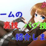 【ゲームの裏技・バグ技紹介 Part.4】シムシティ(SFC)のお金カンスト!