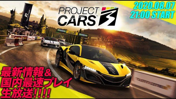 【実機プレイ】『Project CARS 3』最新情報&国内最速でプレイしちゃう生放送
