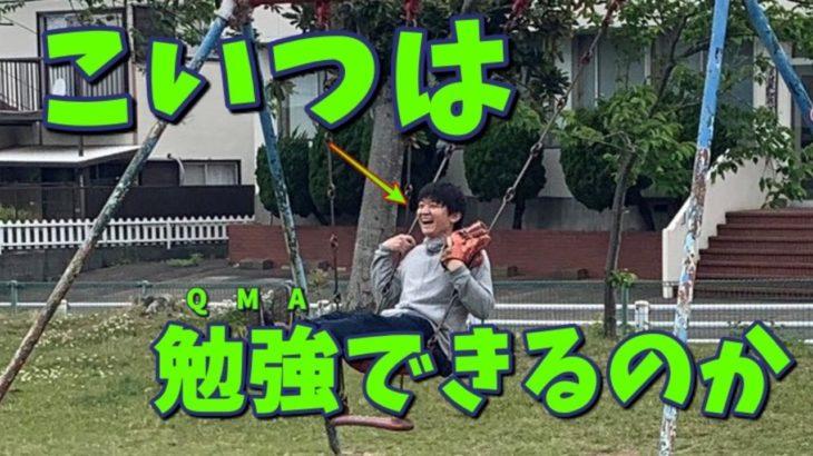 【QMA】ぶんたは勉強できるeスポーツ選手なのか検証