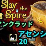 【Slay the Spire 実況】アイアンクラッドで【アセンション20攻略】
