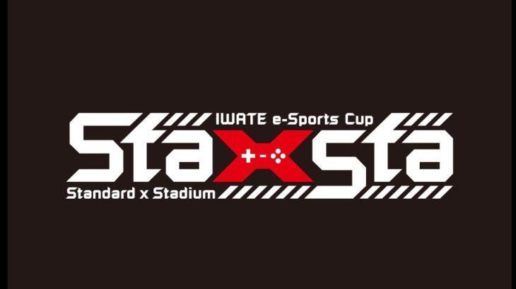 【Standard ×Stadium】第2回IWATE e-Sports Cup【ウイイレ2020】