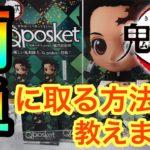 【UFOキャッチャー】鬼畜設定攻略!?鬼滅の刃の景品を大量に獲る!!