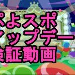 【ぷよぷよeスポーツ】アップデート内容まとめ動画