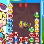ぷよぷよeスポーツ フィーバー対戦!【ぷよぷよeスポーツ】
