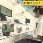 アキバに「eスポーツ」の拠点 11日に開業予定(20/08/07)