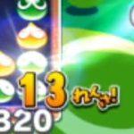 【ぷよぷよeスポーツ】13連鎖の大連鎖で相手を倒す!速攻で倒すのも強い 【Puyo Puyo Champions】