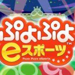 【ぷよぷよeスポーツ】クラブ対戦!  【switch】