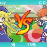 【ぷよぷよeスポーツ】vs ここのわ 通15先! 【Puyo Puyo Champions】